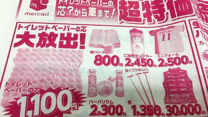 メルカリのチラシの「トイレットペーパーの芯1,100円」の部分