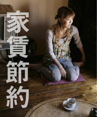 一人暮らしの家賃をボロアパートで節約する女性