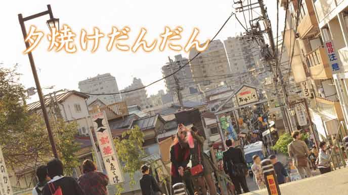 千駄木駅近くの夕焼けだんだん